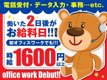高時給だから日収1万円以上が実現しますよ♪
