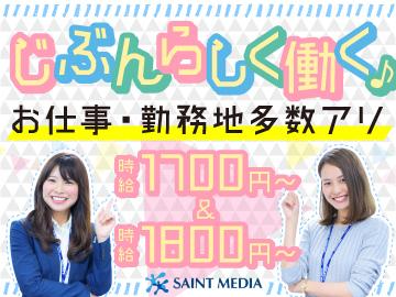 (株)セントメディアSA西 大阪 RT/sa270101のアルバイト情報