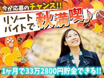 有限会社順信  ☆ リゾート部門 ☆のアルバイト情報