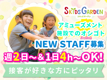 ファンタジースキッズガーデン 広島祗園店のアルバイト情報