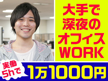 ★11月開始★損保ジャパン日本興亜のグループで安心!