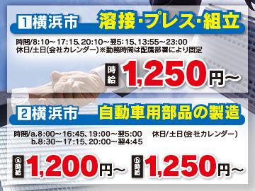 東洋ワーク株式会社横浜営業所のアルバイト情報