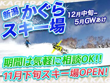 Prince Snow Resort Kagura (かぐらスキー場)のアルバイト情報