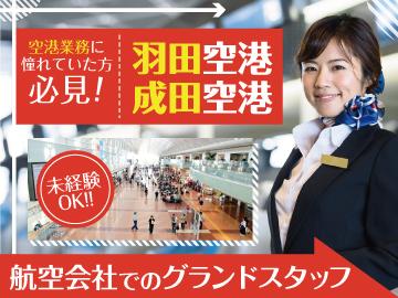 旅行綜研 羽田空港事業所のアルバイト情報