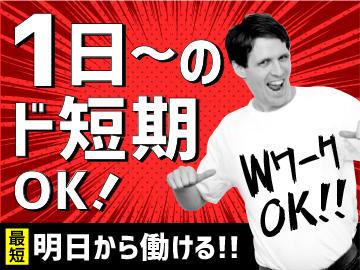 WEB登録なら単発1日もOK♪【期間限定】時給1200円以上♪見習期間なし!即日現金支給(規定有)