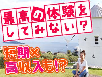 株式会社ヒューマニック 大阪支店 [T-FO0921]のアルバイト情報