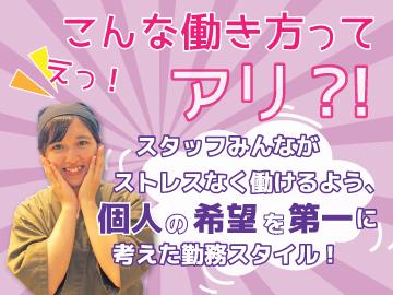 美山 土浦店のアルバイト情報