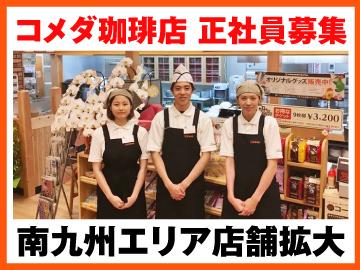 コメダ珈琲店4店舗(国分・鹿屋・川内・吉野)のアルバイト情報