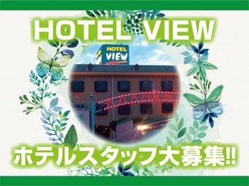 ホテル ビューのアルバイト情報