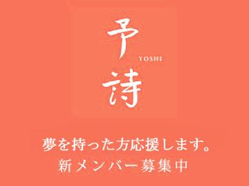 クラブ予詩 -ヨシ- のアルバイト情報