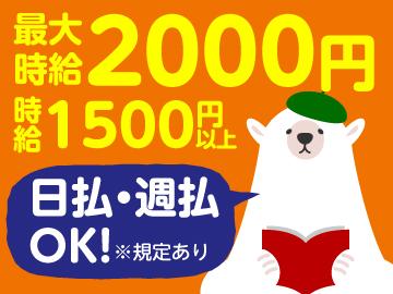 高時給&全額日払い・週払いOK(規定有)★金欠しらず!!