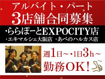 利久 3店舗・大阪オフィス同時募集のアルバイト情報