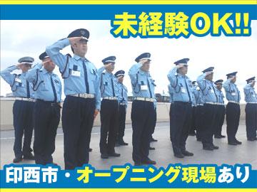 帝京警備保障株式会社のアルバイト情報