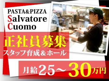 PASTA&PIZZA Salvatore Cuomoのアルバイト情報