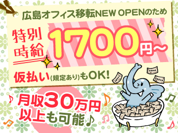 《月収30万円も可能!》広島オフィスの移転NewOpenに伴い、今だけの特別時給1700円スタート♪