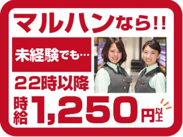 マルハン 三好店/受付No.「0205」のアルバイト情報