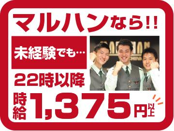 マルハン 西条店/受付No.「3602」のアルバイト情報