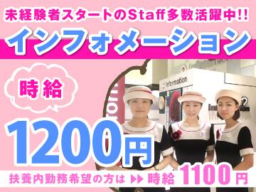 高島屋グループ (株)センチュリーアンドカンパニーのアルバイト情報