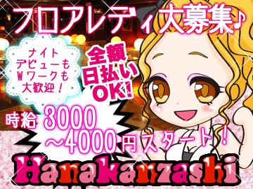 HANAKANZASHI-Akabane-のアルバイト情報