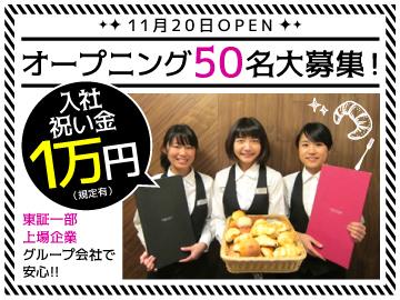 ベーカリーレストラン サンマルク イオンモール甲府昭和店のアルバイト情報