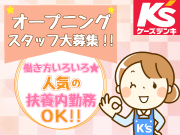 ケーズデンキ 鶴ヶ島インター店のアルバイト情報