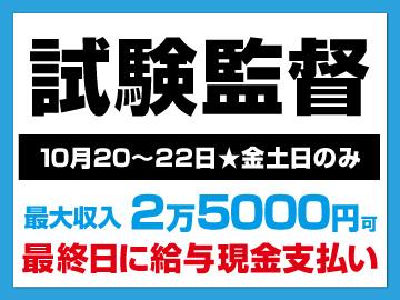 日本リック株式会社 人材部のアルバイト情報