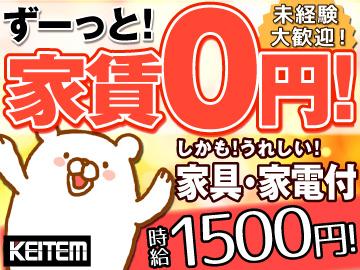 家賃0円★しかも、ずーっと!!住まいをGETできるチャンス!!