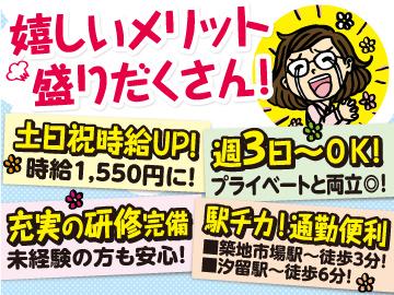 嬉しい高時給♪土日祝はさらにUPの時給1550円☆