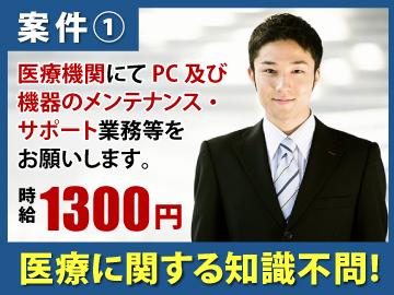 株式会社アイ・エヌ・ジー・ドットコムのアルバイト情報