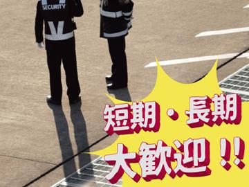 株式会社城鶴警備(じょうかくけいび)のアルバイト情報