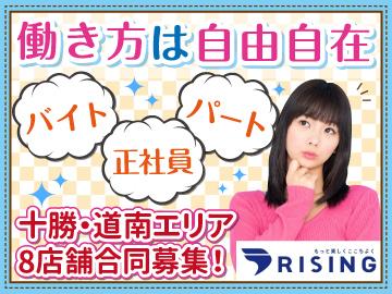 ライジンググループ <十勝・道南エリア8店舗合同募集!>のアルバイト情報