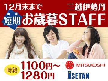 株式会社三越伊勢丹【AR013】のアルバイト情報