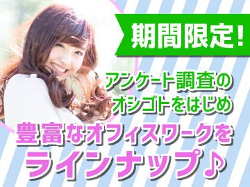 株式会社ネオキャリア 熊本支店のアルバイト情報