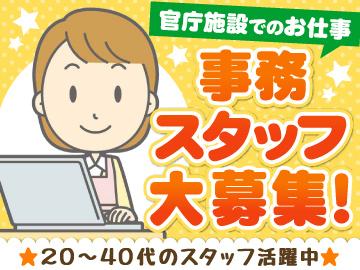 株式会社アール・エス・シー 名古屋支店(JASDAQ上場)のアルバイト情報