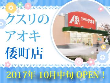 株式会社クスリのアオキ 倭町店のアルバイト情報