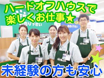 株式会社大宮電化 ハードオフ・オフハウス3店舗のアルバイト情報