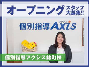 個別指導アクシス 錦町校のアルバイト情報