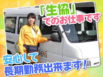 コープデリ 埼玉・千葉・東京エリア30センターのアルバイト情報
