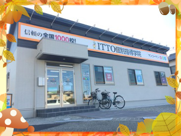 ITTO個別指導学院 明石大久保住吉神社校のアルバイト情報