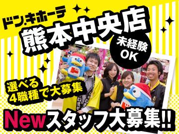 ドン・キホーテ 熊本中央店/A0400110116のアルバイト情報