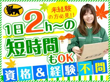 ヤマト運輸株式会社 三木支店 [066359]のアルバイト情報