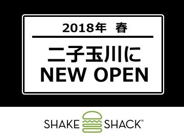 ≪二子玉川エリアにOPEN≫『Shake Shack』オープニングメンバーを募集します!