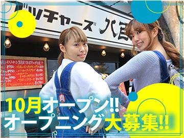 ブッチャーズ八百八 笹塚店のアルバイト情報