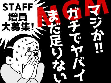 MGM 綾瀬東口店のアルバイト情報