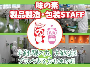 味の素株式会社川崎事業所のアルバイト情報