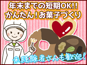 株式会社トーコー 神戸支店 (広告No,261709098)のアルバイト情報