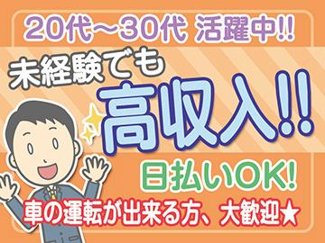 株式会社 吉澤企画のアルバイト情報