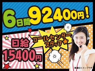株式会社ラブキャリア 横浜オフィスのアルバイト情報