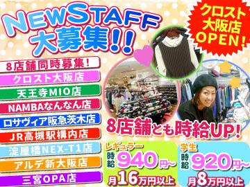 オシャレが好きな方大歓迎☆関西8店舗で合同募集☆好きな店舗で楽しく働けます♪即日勤務もOK!!