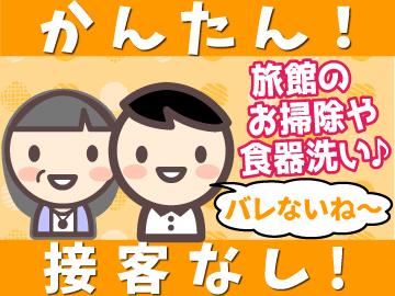 日東カストディアル・サービス株式会社のアルバイト情報